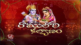 Sitha Rama Kalyanam In Karimnagar Illandhakunta Temple  Telugu News