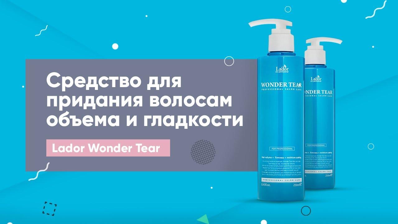 Средство для придания волосам объема и гладкости Lador Wonder Tear