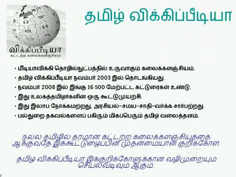 Tamil Wikipedia Intro - YouTube