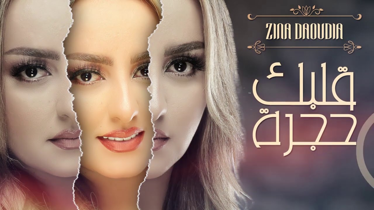 Zina Daoudia - Glbak Hajra [Official Lyric Video] (2020) / زينة الداودية - قلبك حجرة