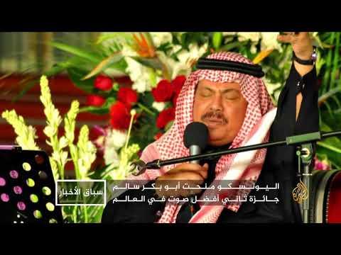 أبو بكر سالم .. حنجرة ذهبية ومسيرة فنية حافلة  - نشر قبل 1 ساعة