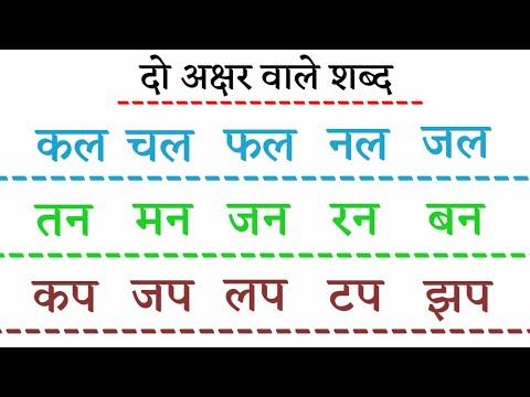 दो अक्षरों वाले शब्द    Hindi Two Letter Words For Kids    Two Letter !! Do Akshar Wale Shabd