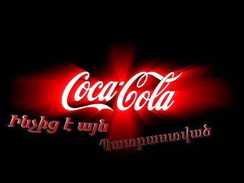Ինչից է այն պատրաստված-Coca Cola   2K