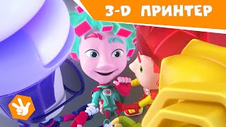 Фиксики. Новенькие - 3D-принтер (Новая серия) ПРЕМЬЕРА! / Fixiki