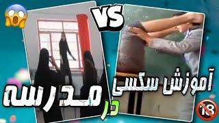 آموزش مسائل سکسی در مدارس ایران ???? هرکاری می کنی فقط اینو ببین ????