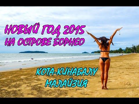 КОТА-КИНАБАЛУ - ОСТРОВ БОРНЕО - ШТАТ САБАХ | НОВЫЙ ГОД 2015 | BORNEO | KOTA-KINABALU | MALAYSIA