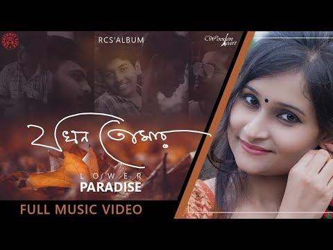 Jokhon Tomaar (Full Video)| Bengali Music Video | Lower Paradise | RCsAlbum | 2017