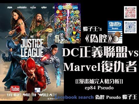 《偽腔》 DC正義聯盟大戰Marvel復仇者 [漫畫補完人格分析] Justice League 84 Pseudo