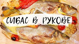 !!! Рыба запеченная в рукаве с овощами. Хочется всегда!