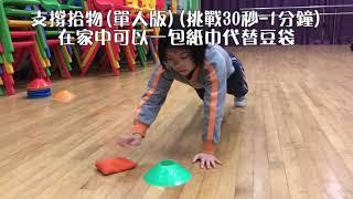 Publication Date: 2019-05-30 | Video Title: 體能大挑戰 -- [01] 支撐拾物(單人版)