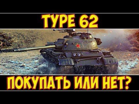 Type 62 - ПОКУПАТЬ ИЛИ НЕТ?