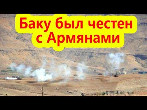 Армянский эксперт: Баку был честен с Армянами