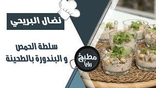 سلطه الحمص و البندورة بالطحينة - نضال البريحي