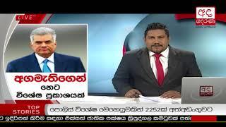Ada Derana Prime Time News Bulletin 06.55 pm - 2018.01.17