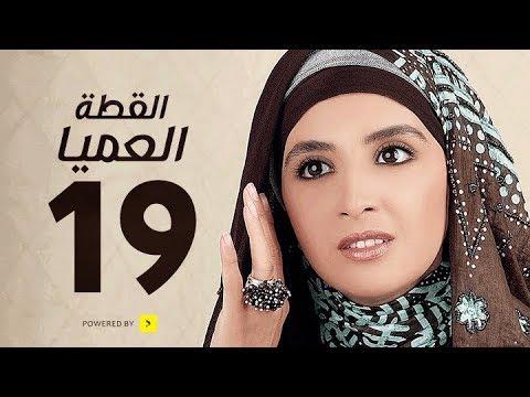 مسلسل القطة العميا - الحلقة التاسعة عشر - حنان ترك و عمرو يوسف - Alotta El3amia Series Episode 19