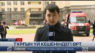 Астанадағы тұрғын үй кешенінде өрт болды