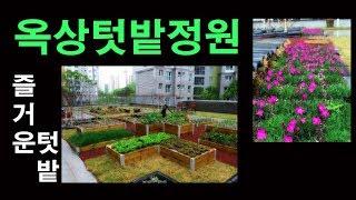 한국 전통문양의 옥상텃밭정원 채소에 맞는 높이 고려