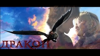 「How to train your Dragon」- Иккинг и Астрид. [Hiccup&Astrid] - Он дракон. TRAILER