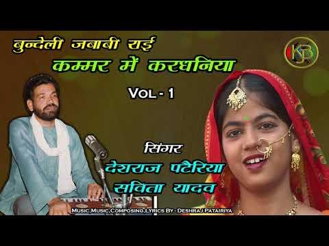 Deshraj Pateriya, Savita Yadav - Chatarpur राई धुआँधार Kammar Vol 1 - Jababi Rai - Mp3 Audio Jukebox