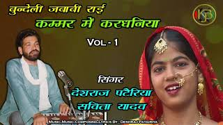 Deshraj Pateriya, Savita Yadav - Chatarpur राई धुआँधार Kammar Vol 1 - Jababi Rai - Mp3 Audio Jukebox