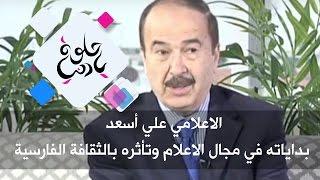 الاعلامي علي أسعد - بداياته في مجال الاعلام وتأثره بالثقافة الفارسية