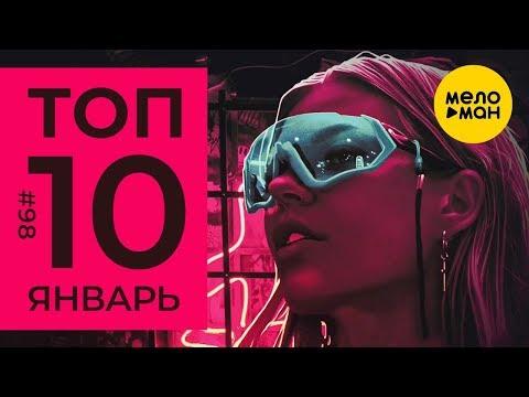 10 Новых клипов 2020 - Горячие музыкальные новинки недели #98