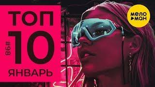 10 Новых клипов 2020 - Горячие музыкальные новинки #98