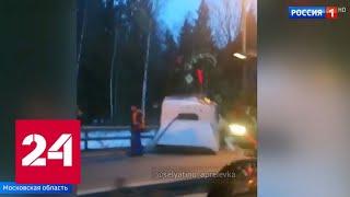 В аварии в Подмосковье пострадали два человека - Россия 24