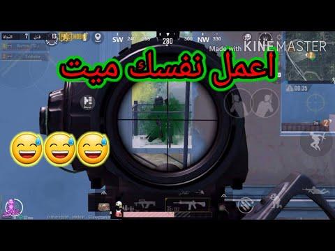 Видео: جيس حب مو حاويات ساعه نفتر ماكو احد PUBG mobile