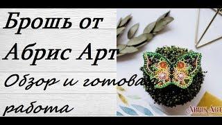 Брошь/Абрис Арт/Обзор и готовая работа