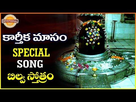 Lord Shiva Stotram | Bilva Sthotram | Telugu And Sanskrit Slokas | Devotional TV