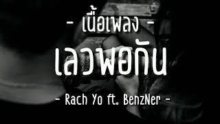 RachYO-เลวพอกัน Feat.BenzNer[เนื้อเพลง]