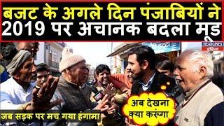 जनता की राय तो आपने खूब देखी अब देखिए धमाकेदार पंजाबियों की राय | Headlines India