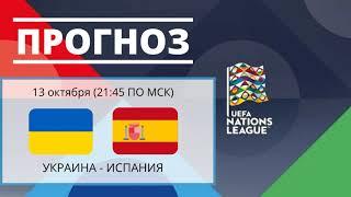 Украина Испания прогноз на 13 октября Лига Наций Прогнозы на футбол на сегодня