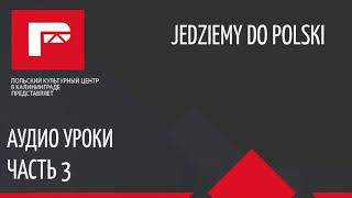 Аудио урок польского языка 3 (Rozmowa)