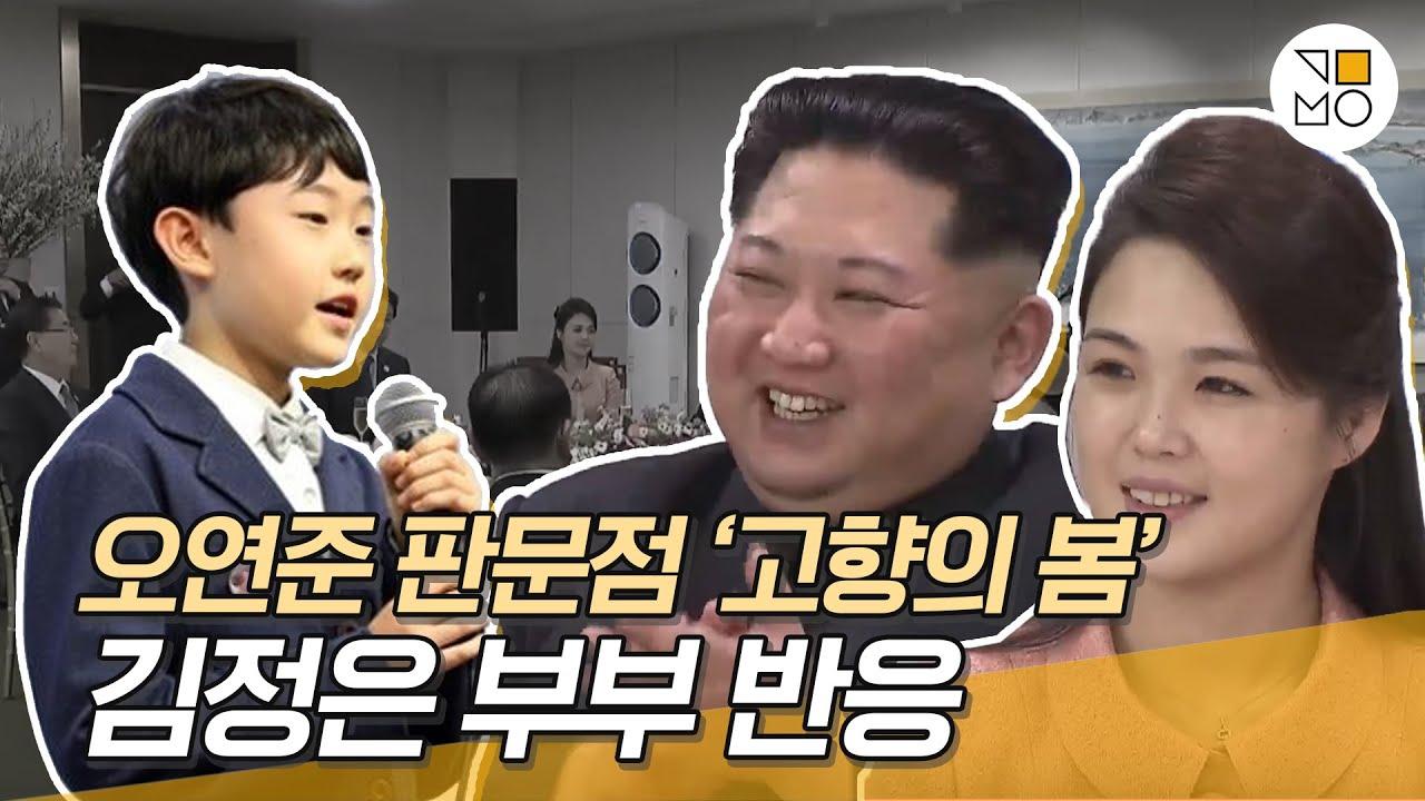 오연준군 노래 들은 김정은 북한 국무위원장 부부 반응 (feat. 김여정)