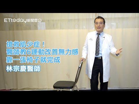 搶救肌少症!醫師教6運動改善無力感 靠一張椅子就完成