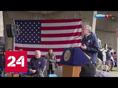 Коронавирус уже убил в США больше людей, чем теракты 11 сентября - Россия 24