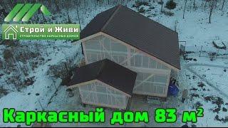 ДКД 011. Силовой каркас дачного дома 83 м2.