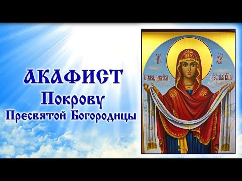 Акафист Покрову Пресвятой Богородицы (с иконами)