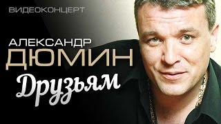 Александр Дюмин - Друзьям (Полный концерт)(Концерт Александра Дюмина -