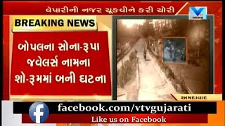 Ahmedabad: CCTV Footage of Burglary in Sona-Rupa Jewelers of Bopal Area | Vtv News