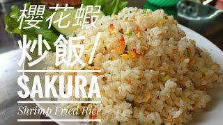 Sakura Shrimp Fried Rice/櫻花蝦炒飯 Yīnghuā xiā chǎofàn/ Nasi Goreng udang sakura Taiwan