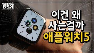 애플워치5 리뷰 : 망원렌즈보다 프로답다 (알루미늄 스페이스그레이 44mm, AOD, 기능, 디자인, 색상, 무게, 활용성 리뷰 & 사용기)