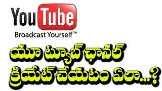Bir youtube kanalı oluşturun ve para ll telugu teknoloji eğitimi ll RECTV ÇEVRİMİÇİ yapmak nasıl