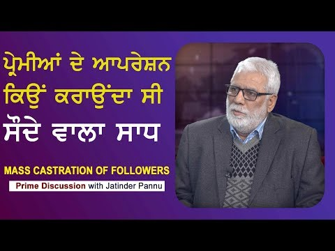 Prime Discussion With Jatinder Pannu #494-Mass Castration Of Followers.(03-02-2018)