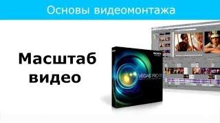 Урок 8 Масштаб видео в Sony Vegas Pro 11