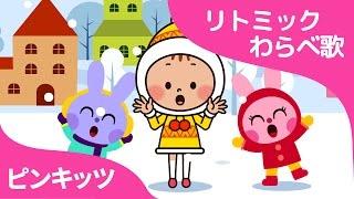 ピンキッツの手遊びわらべ歌♪「雪」 ★ゆきや こんこ★
