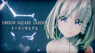 オリオンをなぞる - Covered by YuNi【UNISON SQUARE GARDEN】