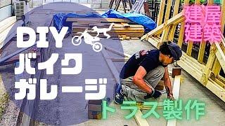【DIYでバイクガレージを建てる】建物建築編  - 屋根トラスの作成
